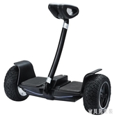 電動平衡車 兒童帶扶桿智慧體感平行車 成人越野兩輪代步車 CJ4582『寶貝兒童裝』