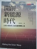 【書寶二手書T3/傳記_I5B】開創新能源時代-台灣太陽能教父左元淮的傳奇人生_葛斯柏