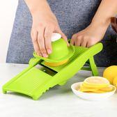 家用手動水果切片機9檔厚度調節小型檸檬切片器土豆絲切絲器神器   蜜拉貝爾
