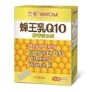 三多蜂王乳Q10青春活力錠 (60錠/盒),外盒去除點數