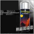 潤滑液 1001夜潤滑液(熱感)『芯愛精品』