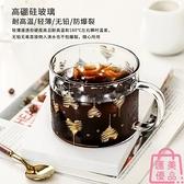 玻璃杯簡約帶把高硼硅水杯家用牛奶杯泡茶杯子【匯美優品】