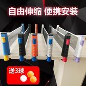 送3球 加厚便攜式乒乓球網架 自由伸縮含網兵乒乓球網桌網CY 【PINKQ】