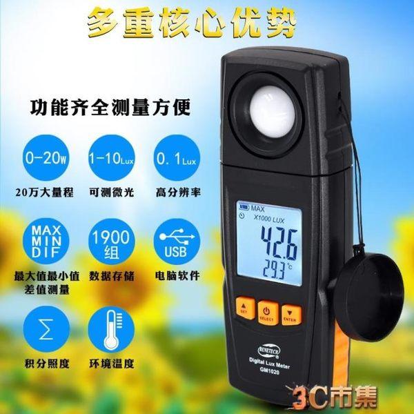 標智0.1LUX高精度光照度計照度儀 光照強度測試儀弱光測光表 全館免運