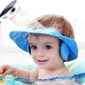 寶寶洗發帽小孩防水帽護耳洗頭帽嬰兒兒童洗澡帽浴帽可調節加大  9號潮人館