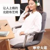 布藝電腦椅舒適久坐簡約現代按摩歐式老板轉椅書房椅子北歐辦公椅QM『摩登大道』