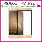 HUAWEI P9 Plus 5.5吋 滿版9H鋼化玻璃膜 絲印 螢幕保護貼 全屏鋼化膜 全覆蓋保護貼 防爆 (正面)