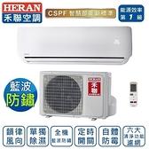 限高雄 禾聯 HERAN 頂級旗艦 HI-G72H / HO-G72H 變頻分離式冷暖