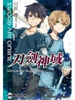 二手書博民逛書店《Sword Art Online刀劍神域(9):Alicization beginning》 R2Y ISBN:9862878207