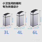 垃圾桶廁所洗手間智能感應垃圾桶充電家用 全自動衛生間有蓋感應電動筒 LH6155【123休閒館】