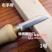 雕刻刀 高速鋼木刻刀 /木工橫手刀 東陽diy木工雕刻刀 削刀工具/挖勺削刀