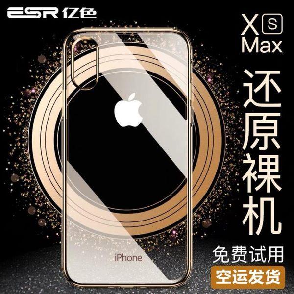 手機殼蘋果X手機殼iPhone Xs Max透明硅膠iPhoneX新款iPhonexs超薄玻璃新X外殼8xs全館 萌萌