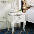 簡約歐式白色床頭櫃田園實木儲物櫃臥室床邊櫃整裝法式抽屜櫃斗櫃【805象牙白】
