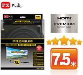 【中將3C】PX大通 PREMIUM特級高速HDMI傳輸線(7.5米)   .HD2-7.5MX