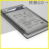【快樂購】外接硬碟盒 USB3.0行動硬碟盒固態硬碟盒2.5英寸SSD筆記本電腦外置盒子