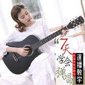 吉他木吉他民謠吉他38寸民謠吉他初學者男女學生練習木吉它學生入門新手演奏jita樂器-一件免運