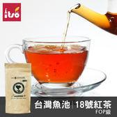 一手私藏世界紅茶│『招牌紅茶』台灣魚池18號│10入三角茶包組