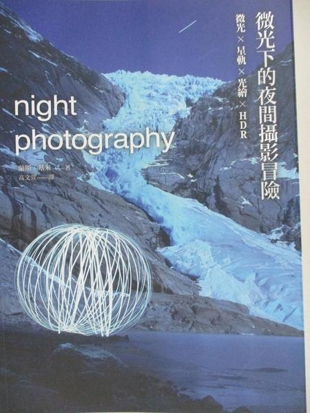 【書寶二手書T9/攝影_EGX】微光下的夜間攝影冒險-微光 × 星軌 × 光繪 × HDR_蘭斯?基米Lance Keimig