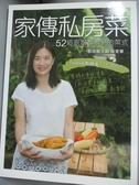【書寶二手書T1/餐飲_PFP】家傳私房菜:52道家家都煮到的菜式_孫美華