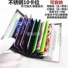 卡包 多功能不銹鋼銀行信用卡盒 防盜防磁金屬風琴卡包卡夾