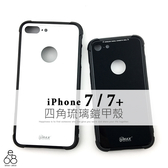 琉璃鎧甲iPhone 7 7Plus 手機殼四角強化玻璃背板掛繩孔止滑TPU 邊框盔甲氣囊金屬按鍵