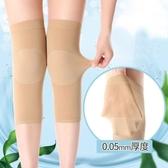 護膝 夏季薄款透氣護膝女士空調房保暖無痕隱形護漆蓋老寒腿關節 晶彩生活