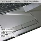 【Ezstick】MSI ALPHA 17 A4DEK TOUCH PAD 觸控板 保護貼