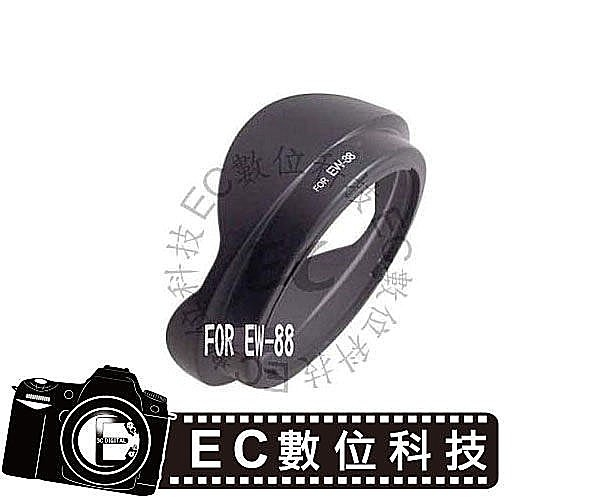 【EC數位】Canon 專用遮光罩 EW-88 EW88 太陽罩 遮光罩 EF 16-35mm F2.8II USM 鏡頭遮光罩