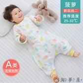 嬰兒睡袋薄款兒童四季通用紗布分腿純棉寶寶防踢被【聚可愛】
