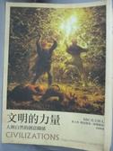 【書寶二手書T2/地理_JLR】文明的力量-人與自然的創意關係_菲立普.費南德茲.阿梅斯托