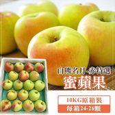 【果之蔬-全省免運】日本頂級赤特選白熊名月原箱x1箱(24-26顆/箱 每箱約10kg±10%含箱重 )