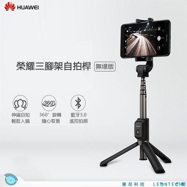 Huawei 華為 AF15榮耀三腳架藍牙自拍杆 支架360度旋轉 隨意自拍 自拍神器
