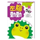 世一 左腦動動(5~6歲)