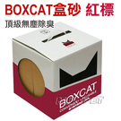 ◆MIX米克斯◆國際貓家BOXCAT.【紅標單盒】頂級無塵除臭貓砂-11L.3秒凝結,超低粉塵,