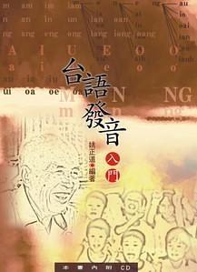 (二手書)台語發音入門 = Tai-gu hoat-im jip-bun