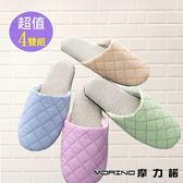 【MORINO摩力諾】菱格紋室內拖鞋(超值4雙組)