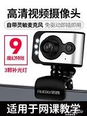 免驅動usb外置攝像頭高清1080P帶麥克風話筒電腦臺式筆記本一體機美顏視頻 果果輕時尚