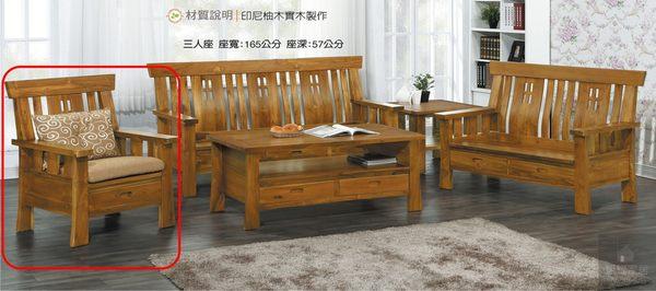 【凱耀家居】四孔柚木單人椅(不含坐墊) 109-301-3