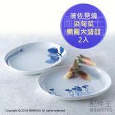 【配件王】現貨 日本製 波佐見燒 染旬菜 橢圓大盛皿 盤子 橢圓盤 食器 瓷器 蒸魚盤 一組2入
