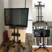 電視行動支架落地式推車324-65寸電視機立式展示掛架通用加厚   麻吉鋪
