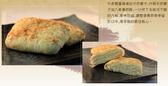 【台中太陽餅】 香妃酥禮盒(12入x3盒)