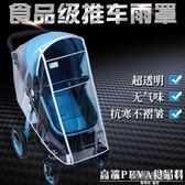 PEVA食品級通用型嬰兒推車防雨罩防風罩童車傘車雨衣罩御寒保暖罩 韓語空間