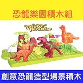 恐龍樂園積木組 玩具 積木 恐龍玩具
