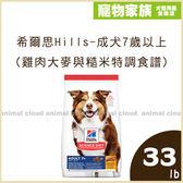 寵物家族-希爾思Hills-成犬7歲以上(雞肉大麥與糙米特調食譜)33磅(14.9kg)