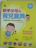 【書寶二手書T1/保健_ESJ】新手父母的育兒寶典:寶寶各階段不同的成長照護方式(隨書附贈寶
