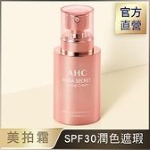 AHC 粉嫩光澤美拍霜30G