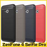 華碩Zenfone 4 Selfie Pro ZD552KL 碳纖維手機殼 戰神系列 拉絲紋防摔保護套 全包矽膠軟套 男女外殼W3c
