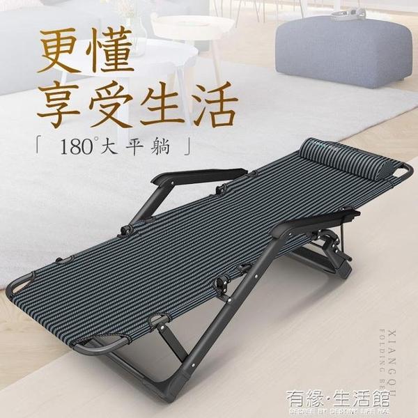 摺疊床 享趣摺疊床單人午睡床家用簡易午休神器便攜多功能行軍辦公室躺椅AQ 有緣生活館