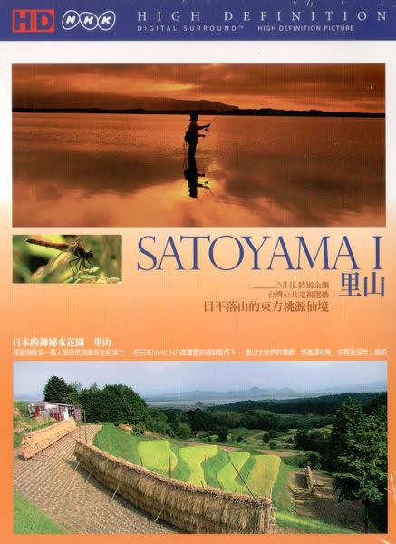 里山I DVD(購潮8)