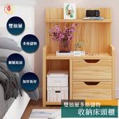 【家適帝】雙抽屜多格儲物收納床頭櫃胡桃木色